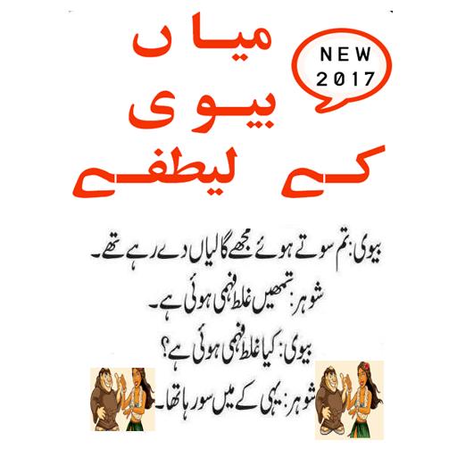 Top  Most Fresh Funny Jokes In Urdu