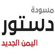 مسودة دستور اليمن الجديد