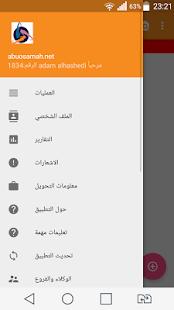 ابو اسامة للالكترونيات screenshot