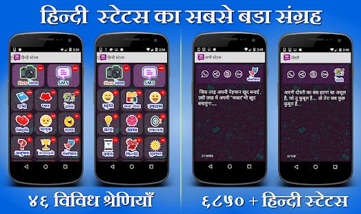 Hindi Status - náhled