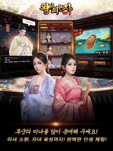왕이되는자 - 독창적인 고품격 벼슬길 승진 SRPG, 모바일 게임의 선구자 for PC