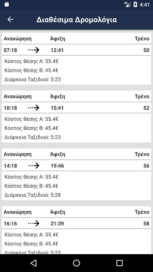 ΤΡΑΙΝΟΣΕ Α.Ε. - στιγμιότυπο οθόνης