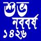 বাংলা নববর্ষ SMS-১৪২৬ APK