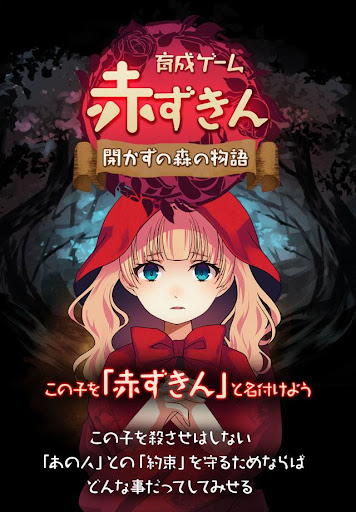 放置育成ゲーム 赤ずきん~開かずの森の物語~