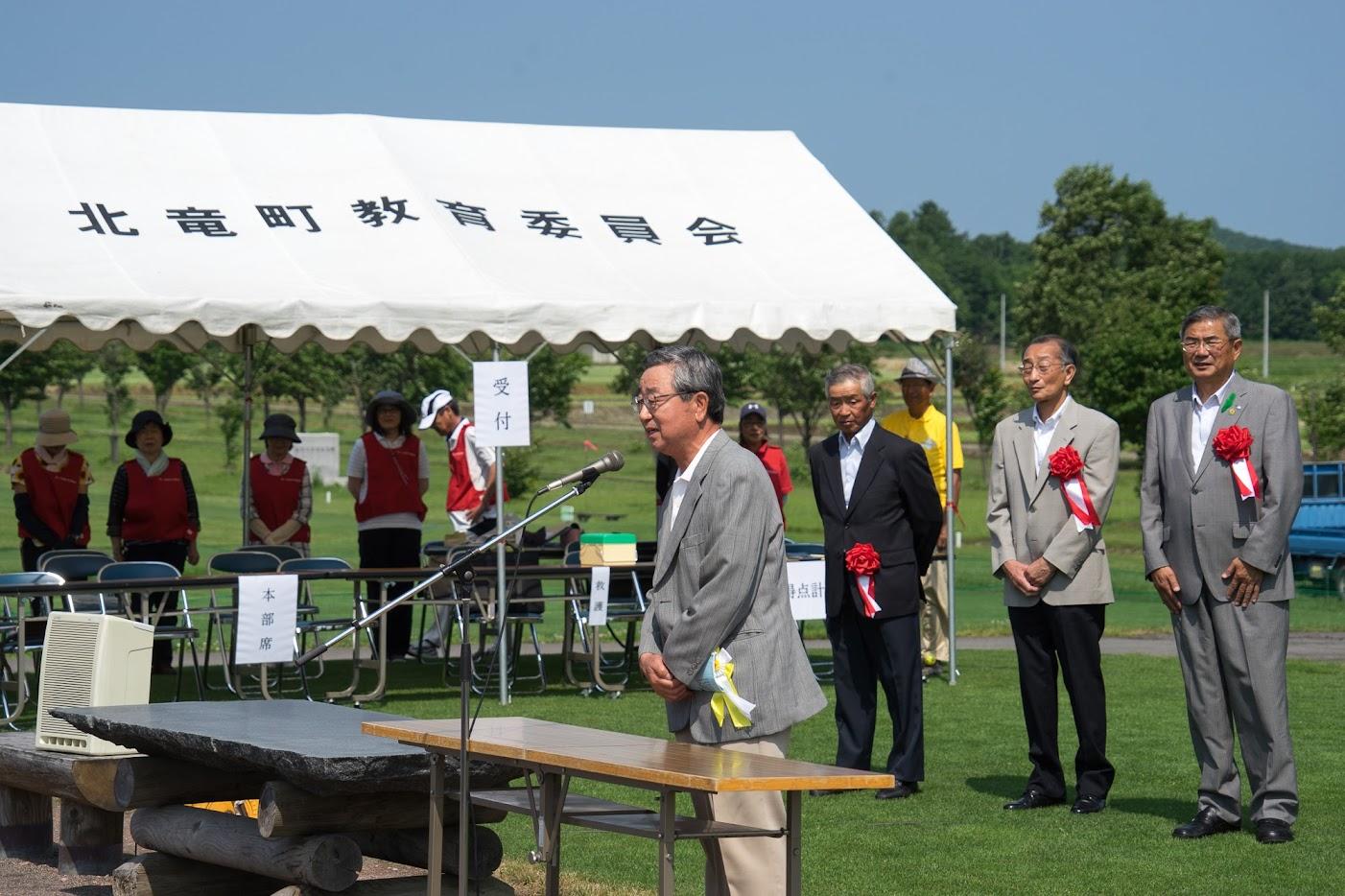 北竜町ひまわり長寿会連合会・北清昭義 会長による開会宣言