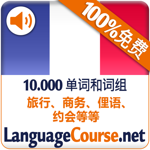 免费学习法语单词和词汇 教育 App LOGO-硬是要APP