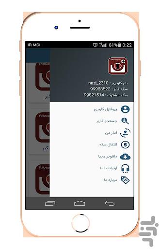 فالوئر بگیر اینستاگرام 2.0.0 screenshots 6
