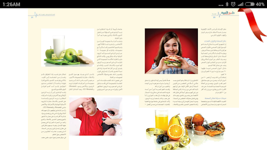 Alosrah Medical Magazine screenshot 1
