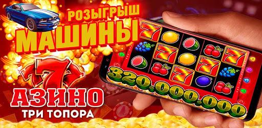 азино 3 топора играть бесплатно