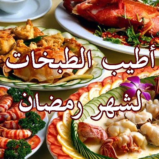 أطيب الطبخات لشهر رمضان 生活 App LOGO-APP試玩