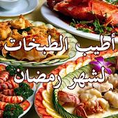 أطيب الطبخات لشهر رمضان