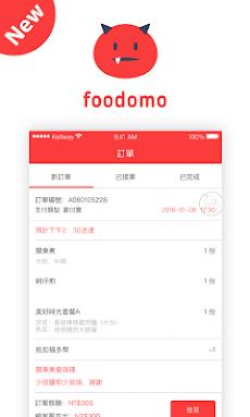 foodomo(店家版)のおすすめ画像1