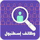 وظائف وخدمات إسطنبول - ‎Jobs and Services Istanbul Android apk