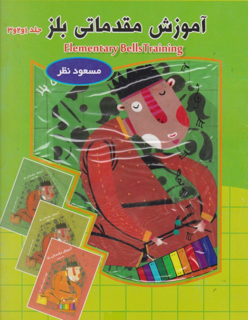 کتاب آموزش مقدماتی بلز ۳ جلدی مسعود نظر انتشارات چیستا
