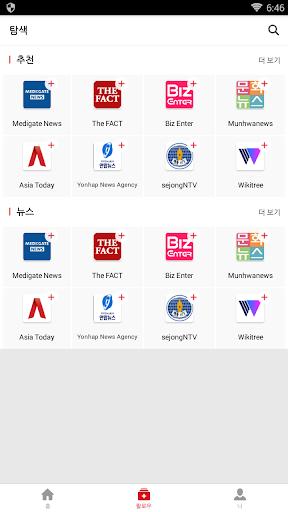 News Republic – 뉴스 리퍼블릭 screenshot