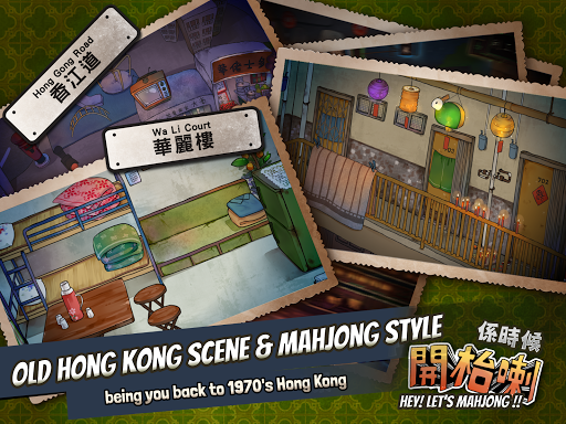 Let's Mahjong in 70's Hong Kong Style 2.7.2 screenshots 5