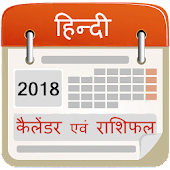 Hindi Calendar 2018 with Rashifal