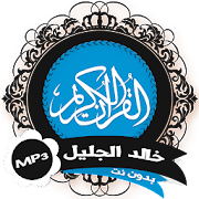 App خالد الجليل تلاوات خاشعة بدون انترنت صوت APK for Windows Phone