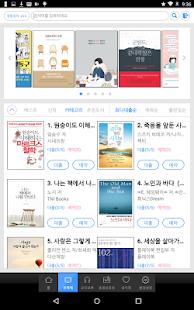 책 읽는 도시 인천 for tablet - náhled