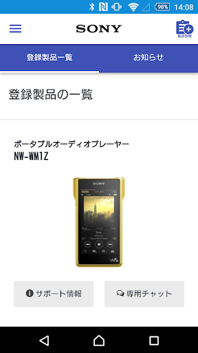 My Sonyu30a2u30d7u30ea 1.4.0 Windows u7528 4