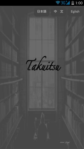 Takuitsu_Lite 四択一 選択問題作成 多国語音声
