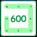 600 Филвордов icon