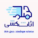 اثاث کشی | باربری و حمل و نقل کالا icon