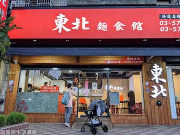 東北麵食館