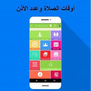 Download المسلم، القبلة ، القرآن ، الأذان والدعاء For PC Windows and Mac apk screenshot 5