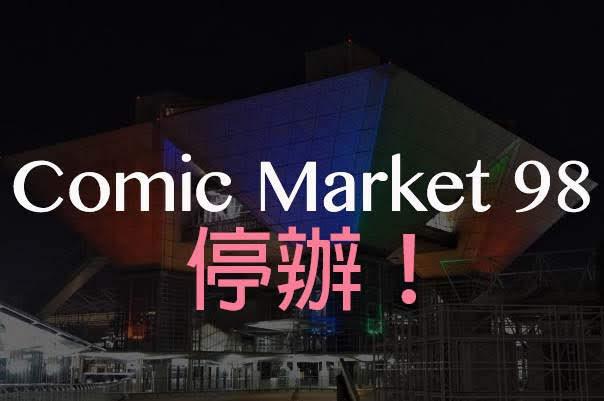 同人誌即售會『 Comic Market 98』停辦!