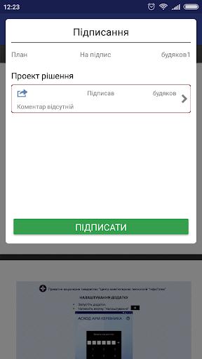 АСКОД АРМ Керівника screenshot 6
