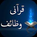 Qurani Wazaif icon