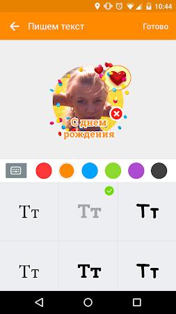 Мастерская подарков для OK.RU 1.0.7 screenshot 970987