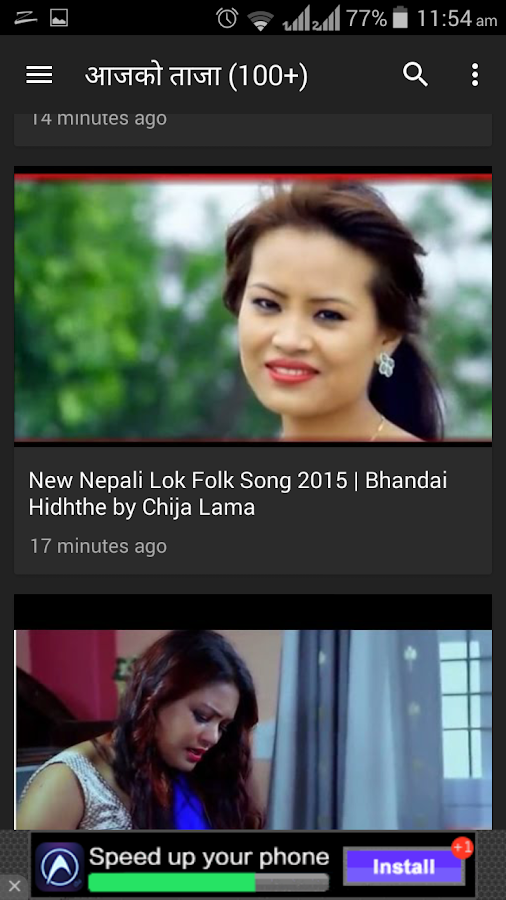 Nepali Pann- screenshot