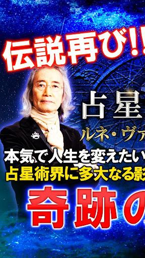 日本占い最高峰【占星術界の王】ルネ・ヴァン・ダール・ワタナベ