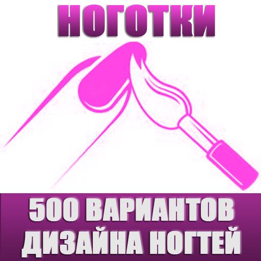 Ноготки - 500 фото маникюра 遊戲 App LOGO-硬是要APP