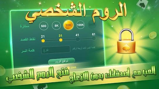 Tarneeb JOJO App Download For Android 5