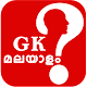 GK General Knowledge Learning quiz App Malayalam Download on Windows