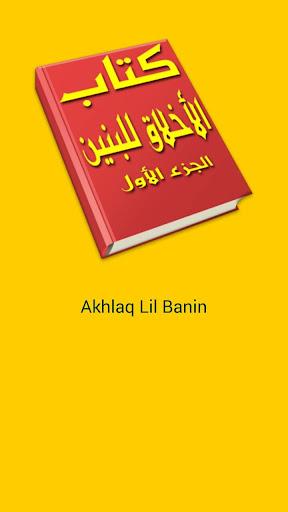 Akhlaq Lil Banin