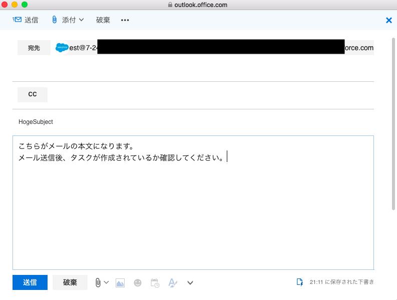 Salesforceのメールアドレス宛てに送信