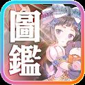 星環圖鑑(香港版) icon
