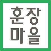 훈장마을-학원강사 구인구직,알바,취업정보