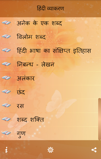 Hindi Grammar (u0935u094du092fu093eu0915u0930u0923)  screenshots 4
