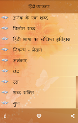 Hindi Grammar (व्याकरण) APK Download – Free Books & Reference APP for Android 4