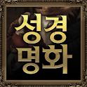 성경명화-세계명화 속 성경 icon
