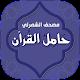حامل القرآن : مصحف الشمرلي - وتفسير بدون انترنت apk