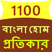 Bangla home remedies