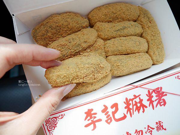 李記草屯麻糬。雙內餡的超軟Q麻糬,撒上滿滿花生粉更對味。就是愛這傳統古早味