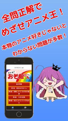 無料娱乐Appのキンアニクイズ『おそ松さん ver』|記事Game