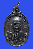 เหรียญหลวงพ่อคูณ ปี 17 เนื้อทองแดง บล็อกสังฆาฎิมีเส้น วัดสระแก้ว